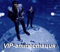 VIP-���������� - ������ ������������� ��������� �� ���������� � ������������ (�����)